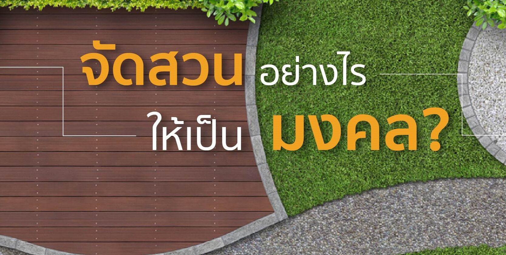 จัดสวนหน้าบ้าน ฮวงจุ้ย